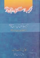 ترکیب و اشتقاق در زبان فارسی