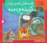 مجموعه قصه های تصویری از کلیله و دمنه (گلاسه)