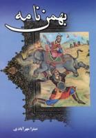 بهمن نامه