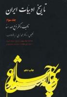 تاریخ ادبیات ایران 3 (خلاصه جلد چهارم)