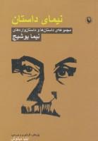 نیمای داستان (مجموعه ی داستان ها و داستان واره های نیما یوشیج)