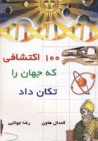 100 اکتشافی که جهان را تکان داد