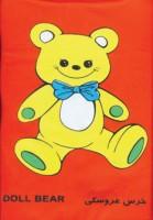 کتاب حمام بزرگ خرس عروسکی (2زبانه)