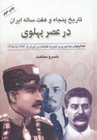 تاریخ پنجاه و هفت ساله ایران در عصر پهلوی (فعالیت های جداسری و تجزیه طلبانه در ایران از 1296تا1325)