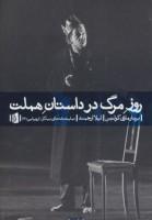 روز مرگ در داستان هملت (نمایشنامه های بیدگل:اروپایی 3)