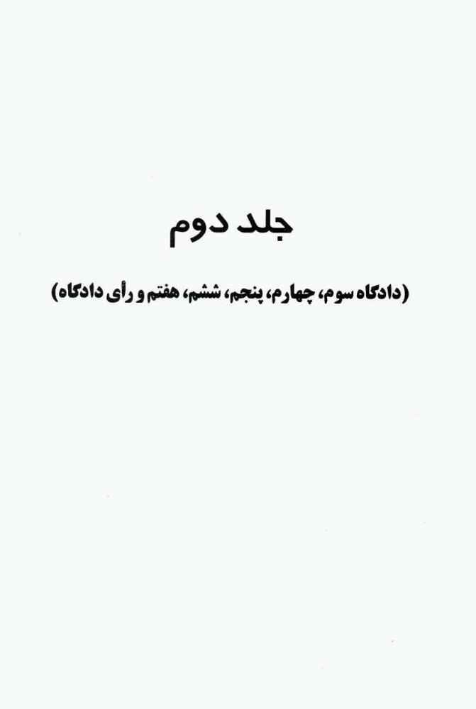 دادگاه ملی از دیدگاه مردم و مطبوعات (2جلدی)
