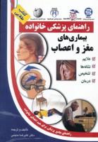 بیماری های مغز و اعصاب (راهنمای پزشکی خانواده)