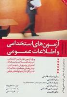 مرجع جامع مجموعه پرسش های آزمون های استخدامی و اطلاعات عمومی