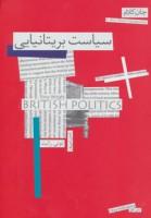 جان کلام10 (سیاست بریتانیایی)
