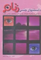 دانستنیهای جنسی زنان (آشنایی با رفتارها،تمایلات،پاسخ ها و اختلالهای جنسی)