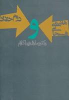 هاشمی رفسنجانی و دوم خرداد