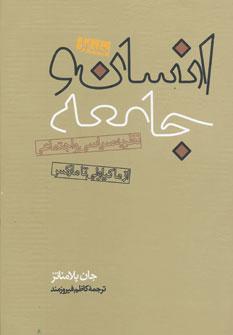 انسان و جامعه (2جلدی)