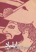 شرح و بررسی تطبیقی ایلیاد