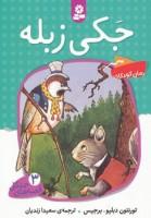 قصه های جنگل 3 (جکی زبله)