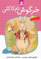 قصه های جنگل 6 (خرگوش دم کاکلی)