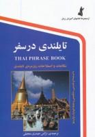 تایلندی در سفر