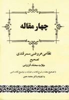 گنجینه ادب فارسی21 (چهار مقاله (معین))