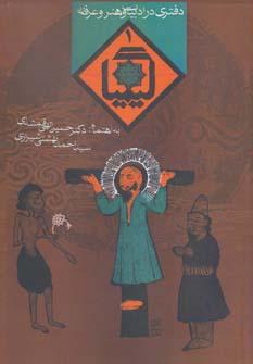 کیمیا 1 (دفتری در ادبیات و هنر و عرفان)