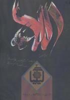 کیمیا 2 (دفتری در ادبیات و هنر و عرفان)