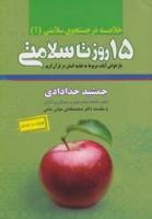15 روز تا سلامتی:بازخوانی آیات مربوط به تغذیه انسان در قرآن کریم (خلاصه در جستجوی سلامتی 1)