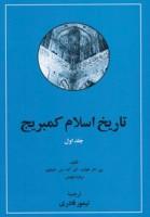 تاریخ اسلام کمبریج (2جلدی)