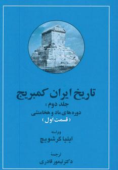 تاریخ ایران کمبریج 2 (دوره های ماد و هخامنشی)،(2جلدی)
