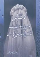 دخترانی که روی بخار شیشه نقشی از عروس می کشند