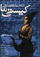 کیستی ما (از نگاه روشنفکران ایرانی)