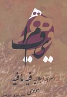 اسرار الجلالیه فیه ما فیه (دیدگاه های مولانا جلال الدین محمد در فقه و حکمت اسلامی)