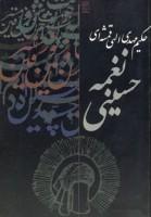 نغمه حسینی