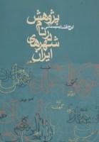 پژوهش در نام شهرهای ایران