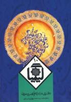 کیمیا10 (دفتری در ادبیات و هنر و عرفان)