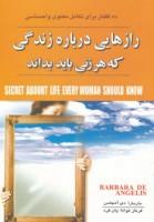 رازهایی درباره زندگی (که هر زنی باید بداند)،(ده گفتار برای تکامل معنوی و احساسی)