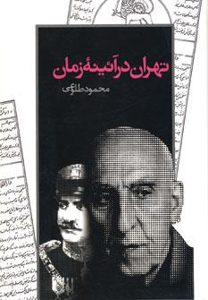 تهران در آئینه زمان