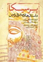 پرسیکا (داستان های مشرق زمین،تاریخ شاهنشاهی پارس به روایت کتزیاس)