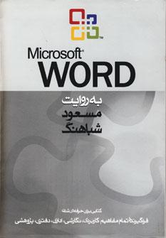 مایکروسافت ورد