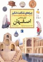 چراهای شگفت انگیز (ایران شناسی استان اصفهان)