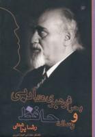 بحران رهبری نقد ادبی و رساله حافظ (گفت و گوی ملک ابراهیم امیری)