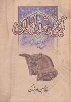 تاریخ و تمدن ایران (قبل و بعد از اسلام)