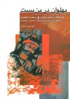 پهلوان در بن بست (متن کامل رستم و سهراب و رستم و اسفندیار)