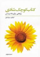 کتاب کوچک شادی (رازهایی برای شاد زیستن)
