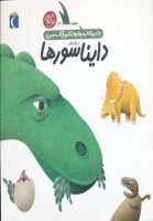 دایره المعارف کوچک من20 (درباره ی دایناسورها)،(گلاسه)
