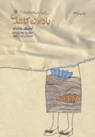بادبزن کاغذی (برگزیده داستانهای کوتاه 3)