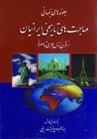 جلوه های جهانی مهاجرت های تاریخی ایرانیان (از قرن اول هجری تا امروز)