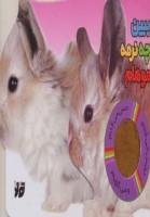 ببین چه نرمه موهام (کتاب حسی خرگوش)،(گلاسه)