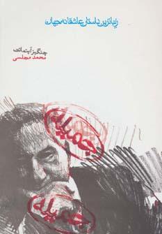 جمیله (زیباترین داستان عاشقانه جهان)