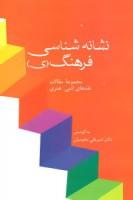 نشانه شناسی فرهنگ (ی)،(مجموعه مقالات نقدهای ادبی-هنری)
