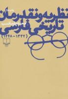 نظریه و نقد رمان تاریخی فارسی (1248،1332)