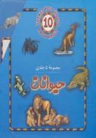مجموعه حیوانات (5جلدی)