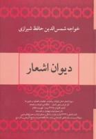 دیوان اشعار خواجه شمس الدین حافظ شیرازی